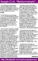 Google C.I.A. «Μελλοντολογία»...