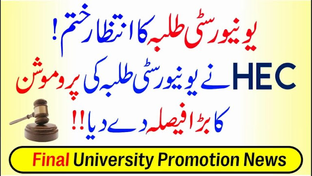 HEC Promote University Students, Latest News , Promote Us To Next Semester