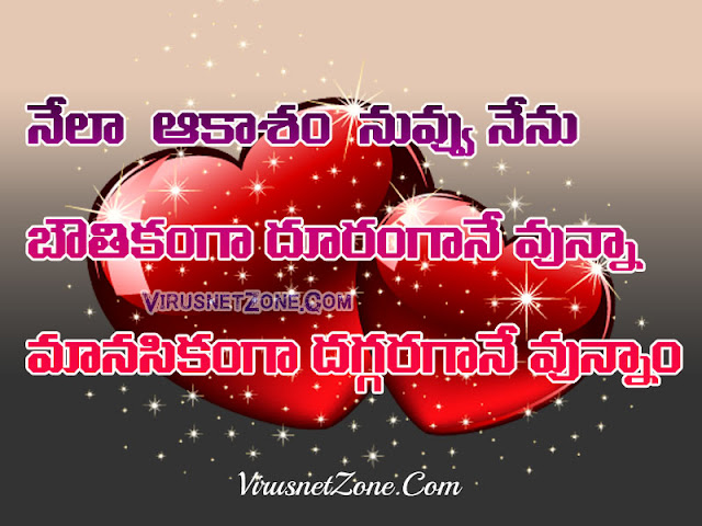 Deep Love Quotes For Her In Telugu : Love Quotes In Telugu images Deep Love Awesome quotes images - Virus ...