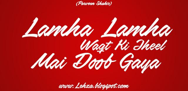 Lamha Lamha Waqk Ki Jheel Mai Doob Gaya By Parveen Shakir