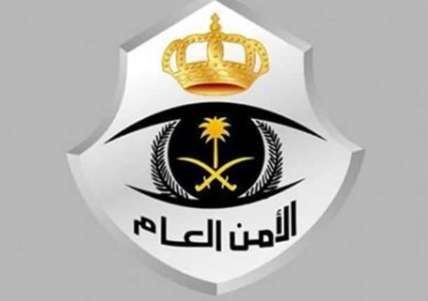 برقم السجل المدني نتائج الامن العام 1439 أسماء المقبولين مبدئيا في وظائف قوات الأمن العام موقع وزارة الداخلية 1439