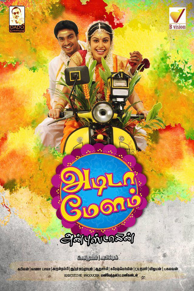 Adida Melam official Trailer _ Abhay Krishna, Abinaya, Oorvasi, Gana Bala, STR