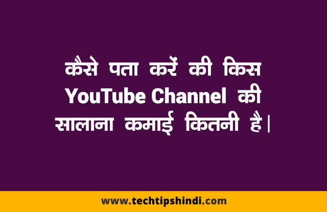 How to Get income report of any You Tube Channel
