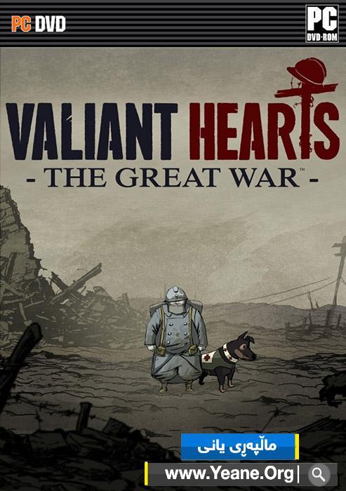 چۆنیەتی دابەزاندن و ئینستاڵ کردنی یاری بۆ کۆمپیوتەر Valiant Hearts: The Great War PC