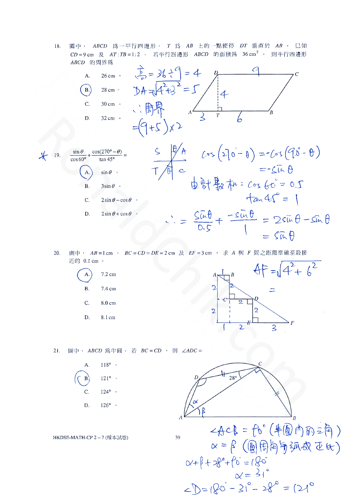 DSE Sample Paper Q18,19,20,21