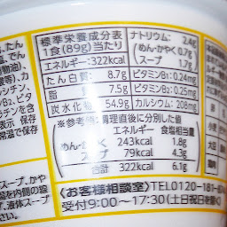 【東洋水産】マルちゃん 麺づくり 醤油とんこつ