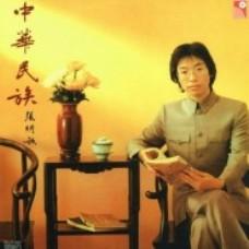 Zhang Min Min - Bi Ye Sheng ( 毕业生 )
