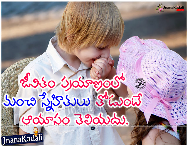 Here is Friendship quotes in telugu, Inspirational quotes in telugu, Heart touching Quotes in Telugu, Best telugu inspirational quotations for friends, Best telugu quotes for friendshipday, Friendshipday quotes in telugu, top motivating facebook friendship quotations, Nice inspirational friendship quotes for google plus, Cool Friendship quotations for sms messages for Whatsapp.