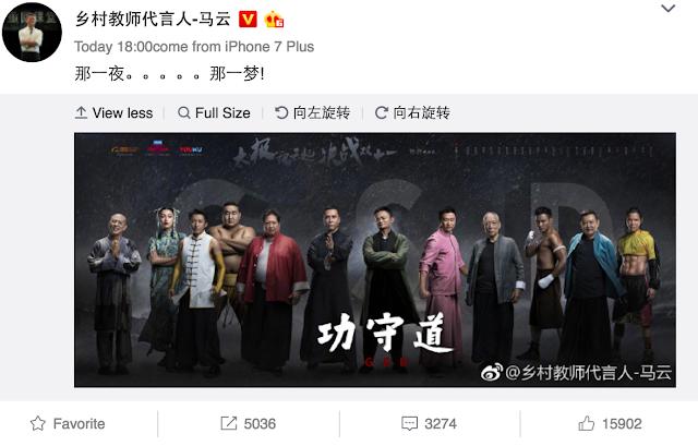 GSD movie Jack Ma alibaba