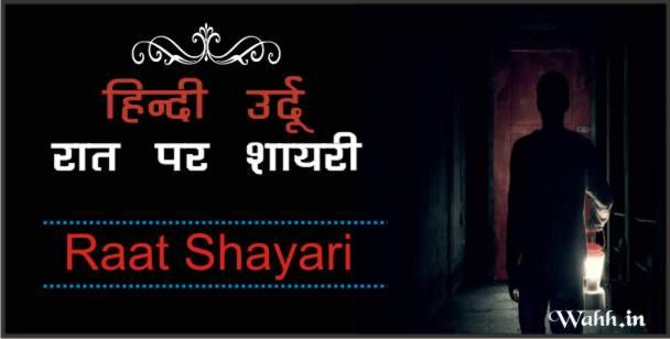 Raat-Shayari-Urdu