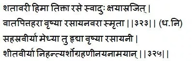 ancient reference, shatavari