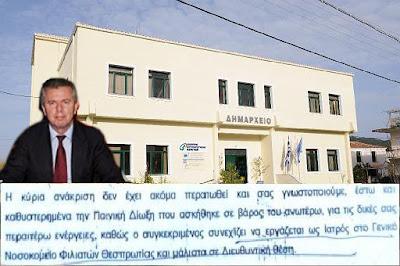 Αναβλήθηκε η δίκη του πρώην Δημάρχου Φιλιατών κ. Μηνά Ντουμάζιο