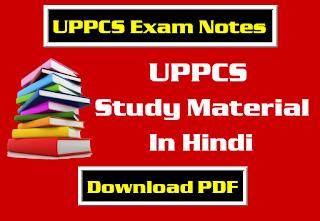 UPPCS Study Material