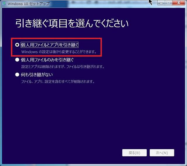 メディア作成ツール Windows10に引き継ぐ項目