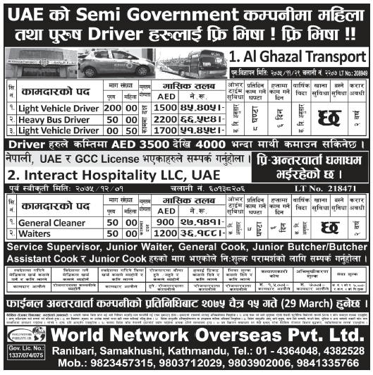Jobs in UAE for Nepali, Salary Rs 66,594