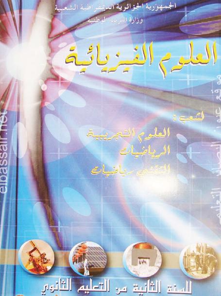 حلول تمارين كتاب الرياضيات للسنة الثالثة ثانوي علوم تجريبية pdf