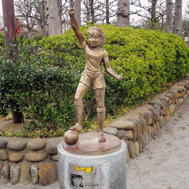 立石 四つ木 キャプテン翼 日向小次郎