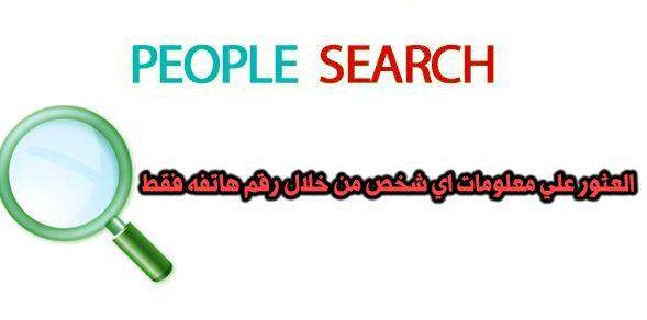البحث على شخص عبر الاسم او عبر رقم الهاتف او البريد الالكتروني ومعرفة تفاصيل دقيقه عنه