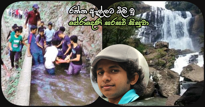 https://www.gossiplankanews.com/2019/03/peradeniya-student-dies-at-ratna-ella-hasalaka.html#more