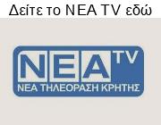 http://www.neatv.gr/el/webtv.php