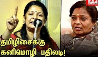 Kanimozhi about Tamilisai | Sofia Issue | DMK | BJP