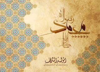 صور بطاقات تهنئة المولد النبوي الشريف 2019-1440