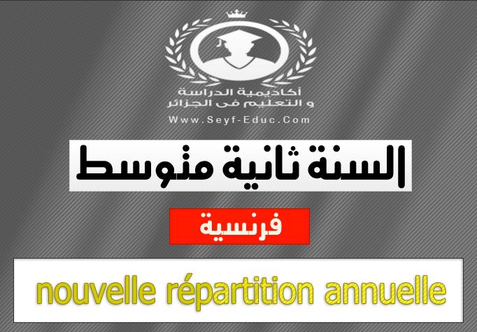 التوزيع السنوي لمادة اللغة الفرنسية ثانية متوسط nouvelle répartition annuelle 2am