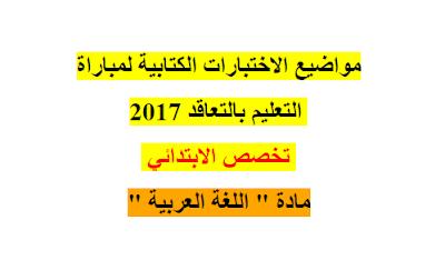 """مواضيع الاختبارات الكتابية لمباراة التعليم بالتعاقد 2017 تخصص الابتدائي مادة """" اللغة العربية """""""