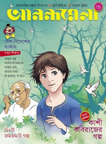 2015 pdf kuri unish magazine