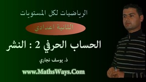 الرياضيات السنة الثانية اعدادي - الحساب الحرفي 2 النشر