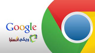 تحميل جوجل كروم 2018 google chrome اخر اصدار