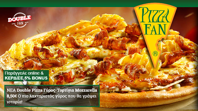 pizza-fan-prosfores