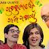 Gujjubhai E Gaam Gajavyu - Gujarati Natak