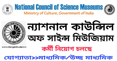 NCSM Recruitment 2019 - Apply Online Technician 02 Posts
