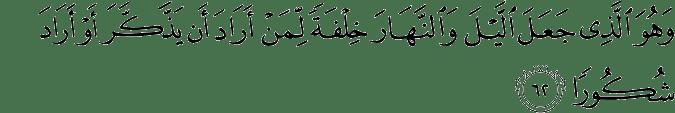 Al Furqan ayat 62