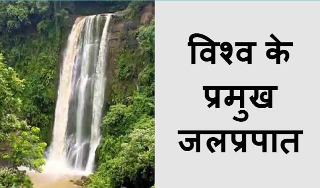 विश्व के प्रमुख जलप्रपात  - World's major waterfall List in Hindi