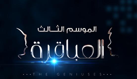 موعد برنامج العباقرة الموسم الثالث على القاهرة والناس