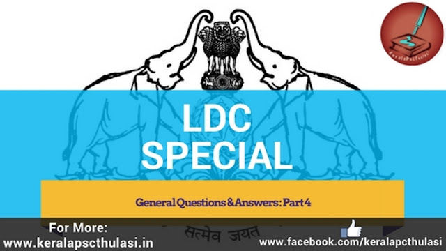 Kerala PSC LDC 2017 Special|Selected Questions & Answers Part-4