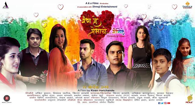 Rang He Premache Rangeele (2017) Marathi Movie