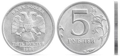 Фото 5 рублей 1997 года Источник: www.cbr.ru Автор: Центробанк РФ