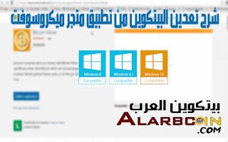 شرح تعدين البيتكوين من Windows 8 & 8.1 & 10 من متجر الويندوز