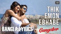 thik-emon-evabe-lyrics-in-bangla