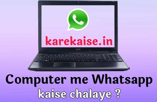 Computer-me-whatsapp-download-kare