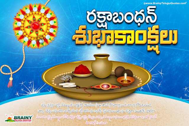 best telugu rakhi greetings, rakhi significance in telugu, rakhi hd wallpapers, png rakhi images
