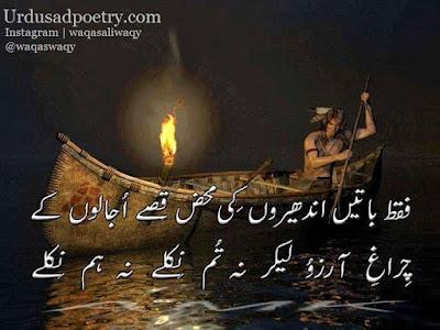 Faqat Batain Andheron