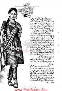 Aana Aur Mohabbat (Afsana) By Noshaba Zeenat