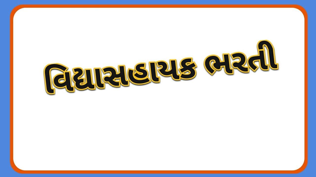 Vidhyasahayak Bharti 2018 Khali Jagya