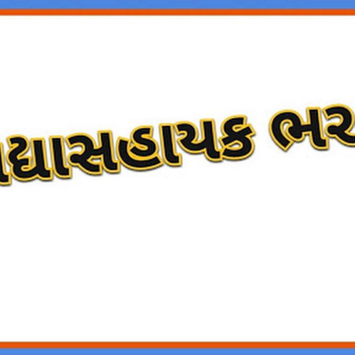 VIDHYASAHAYAK BHARTI 2018 -APPLY ONLINE 1026 POSTS