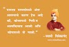 10 Best Swami Vivekananda Suvichar in Marathi with Images