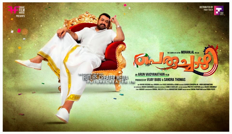 Peruchazhi Movie First Look Official Teaser | Peruchazhi Movie First Look Official Trailer | Mohanlal in Peruchazhi Movie.